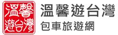 台灣包車旅遊-溫馨包車旅遊網